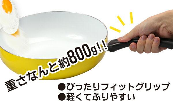 IFUDO『セラミックフライパンTuRuCera深型28cm』