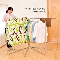 【送料無料】ステンレス製扇型布団干しベランダ室内洗濯物4枚干しタイプ/ステンレス扇型ふとん干し