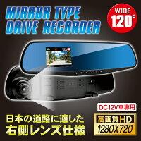 広角ミラー型ドライブレコーダー