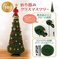 【全国送料無料】コンパクト クリスマスツリー 180CM・簡単設置・組み立て・収納楽々・パーティー・自分で飾り付けが出来る!/折り畳みクリスマスツリー