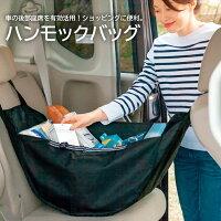 【送料無料メール便発送】ハンモックバッグ大容量バッグ車の後部座席車の後部座席を有効活用ショッピングに便利/ハンモックバッグ