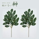 【送料無料 メール便】枯れない榊 一対 高品質 超リアル 造花 さかき サカキ 本物そっくり/枯れない榊