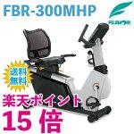 (楽天ポイント15倍&送料無料)FBR-300MHP/フジモリ/リカンベントバイク/フィットネスバイク/リハビリマシン/フィットネスマシン
