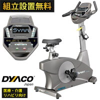 医療施設や介護施設のリハビリ訓練用に最適な業務用アップライトバイクMU100