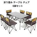 【在庫あり・7点セット・1年間品質保証】 アウトドアテーブル キャンプ テーブル