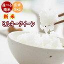 ミルキークイーン 令和元年産 新米 三重県産 玄米5kg【米...