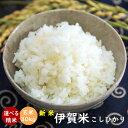 伊賀米コシヒカリ 令和元年産新米 玄米30kg(10kgx3...