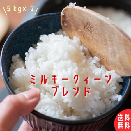 米 10kg あす楽 ミルキークイーンブレンド 5kg×2袋 送料無料 お米マイスタ...