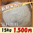 【送料無料】新鮮米ぬか 15kg【到着日指定不可】【同梱不可...