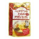 桜井食品 ベジタリアンのためのグラタンミックス(パスタ付)1