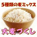 【メール便送料込み】5種類の麦ミックス♪大麦づくし 420g...