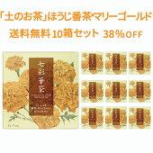 『土』のお茶番茶×マリーゴールド