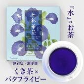 『水』のお茶くき茶×バタフライピー