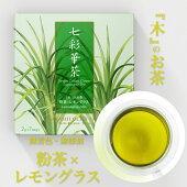 『木』のお茶粉茶×レモングラス