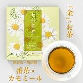 『金』のお茶番茶×カモミール