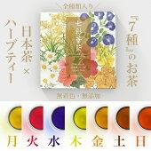 七彩華茶パッケージ1