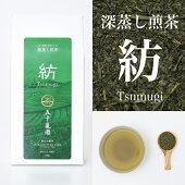 深蒸し煎茶「紡」