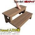 【送料無料】アイウッド2段ステップ 樹脂人工木製ダークブラウン ウッドデッキ ステップ 木製デッキ 踏み台 花台 ウッドデッキ セット 縁台【RCP】