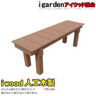 【送料無料】アイウッド縁台ウルトラ1235樹脂人工木製ナチュラル