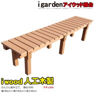 【送料無料】アイウッド縁台1840樹脂人工木製ナチュラル