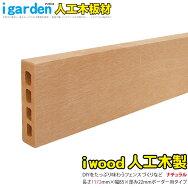 アイウッド人工木フェンスラティス120cm用板材ナチュラルボーダーフェンス目隠しフェンス