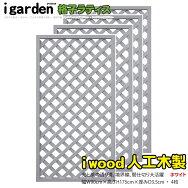 【送料無料】アイウッド人工木格子ホワイトラティス1890(4枚組)樹脂人工木製