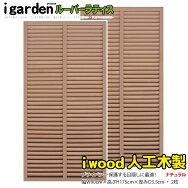 アイウッド人工木ルーバーラティスH180cm×W90cmナチュラル