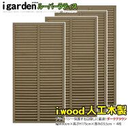 アイウッド人工木ルーバーラティスH180cm×W90cmダークブラウン