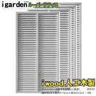【送料無料】アイウッド人工木ルーバーホワイトラティス1890(4枚組)樹脂人工木製