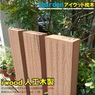 【送料無料】枕木150cmナチュラルアイウッド人工木製アイガーデンオリジナル人工木枕木