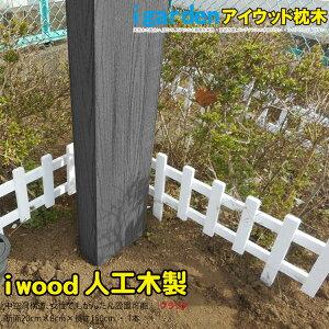 枕木 150cm ブラック アイウッド人工木製 人工木 天然木 風合い 樹脂木 木樹脂 プラウッド ウッドデッキ FRP 擬木 コンクリート RCP 05P03Dec16 HLS_DU 送料無料