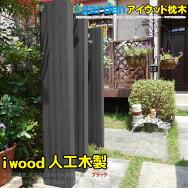 【送料無料】枕木ブラック180cm3本
