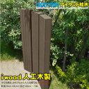 枕木 アイウッド人工木製 120cm ダークブラウン 3本セット エクステリア RCPHLS_DU 送料無料