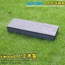 アイウッド枕木120cm ダークブラウン■ [3本セット]  アイウッド製 エクステリア アイウッド枕木