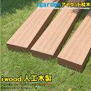 枕木 3本セットナチュラル 90cm アイウッド 人工木製 アイガーデ...
