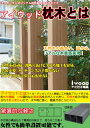 アイウッド枕木120cm ダークブラウン■ [3本セット]  アイウッド製 エクステリア アイウッド枕木 2