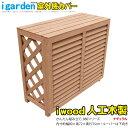 大型エアコン室外機カバー アイウッド人工木製 880ナチュラル 組立式...