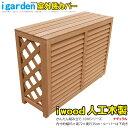 大型エアコン室外機カバー アイウッド人工木製1010ナチュラル 組立式...