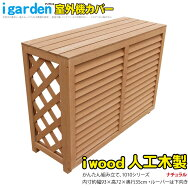 【送料無料】大型エアコン室外機カバーアイウッド人工木製1010組立式