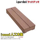 アイウッドデッキ 人工木 ステップ ナチュラル ウッドデッキ 樹脂木 木製デッキ セット 縁台【送料無料】【RCP】