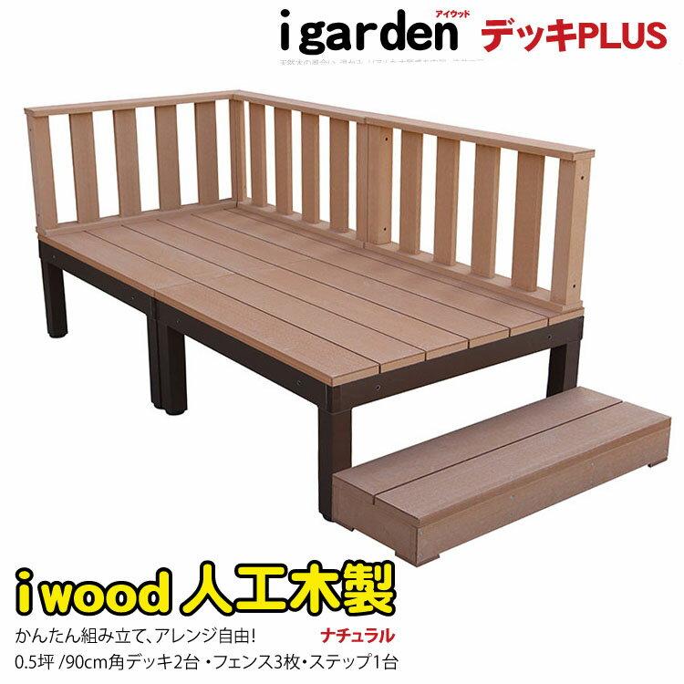 アイウッドデッキPLUS デッキフェンス&ステップセット ナチュラル◯ [6点セット] 0.5坪| アイガーデンオリジナル 人工木 木製デッキ 樹脂木 木樹脂 プラウッド ウッドデッキ 縁台