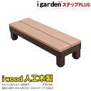 アイウッド デッキステップPLUS ナチュラル◯| アイガーデンオリジナル 木製デッキ 人工木 樹脂 樹脂木 木樹脂 縁台