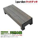 【送料無料】天然木製ウッドステップ1段 ダークブラウン アイ...