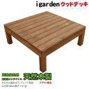 【送料無料】天然木製 ウッドデッキ 1点セット 0.25坪 ...