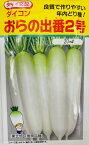 大根 種 だいこん 種子 ダイコン おらの出番2号 漬物 最適 20ml
