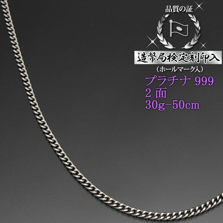 男女兼用アクセサリー, ネックレスチェーン  PT999 2 30g-50cm