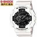 [クーポン配布中] カシオ G-SHOCK 腕時計 Gショック CASIO GA-110GW-7AJF ホワイト アンド ブラック アナログ×デジタル JIS1種耐磁性能 ビックケース ホワイト 白 メンズ