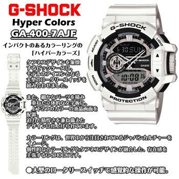 CASIOG-SHOCKカシオGショックGA-400-7AJFHyperColorsハイパーカラーズロータリースイッチデジタル×アナログコンビモデルメンズ腕時計【正規品】【送料無料】【02P05July14】【RCP】【_腕時計】