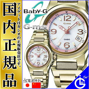 【正規品】 MSA-5200DGJ-7AJF ソーラー電波時計 Baby-G G-msベビーG Baby-G MSA-5200DGJ-7AJF ...