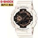G-SHOCK Gショック GA-110RG-7AJF 【正規品】 CASIO カシオ シックなカラーリングのローズゴールドシリーズ ビックフェイス デジタル×…